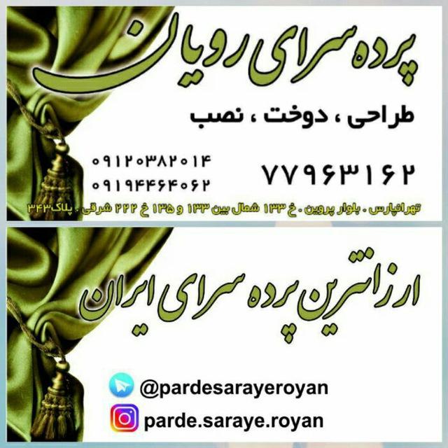 ارزان ترین پرده فروشی ایران