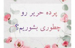 ارزان ترینپرده فروشی ایران در شهر ری.