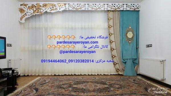 اران ترینپرده فردشی ایران